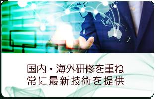 国内・海外研修を重ね常に最新技術を提供