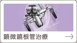 顕微鏡根管治療