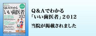 Q&Aでわかるいい歯医者2012 当院が掲載されました