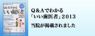Q&Aでわかるいい歯医者2013 当院が掲載されました