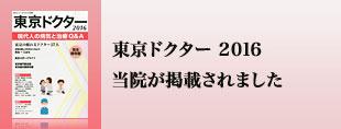 東京ドクター2016 当院が掲載されました