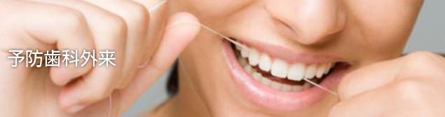 予防歯科外来