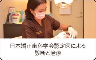 経験豊富な日本矯正歯科学会認定医による診断と治療
