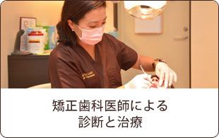矯正歯科医師による診断と治療